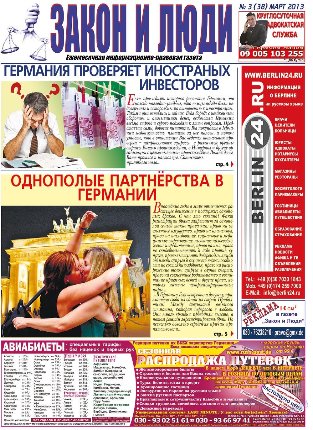 Закон и люди (газета). 2013 год, номер 3, стр. 1