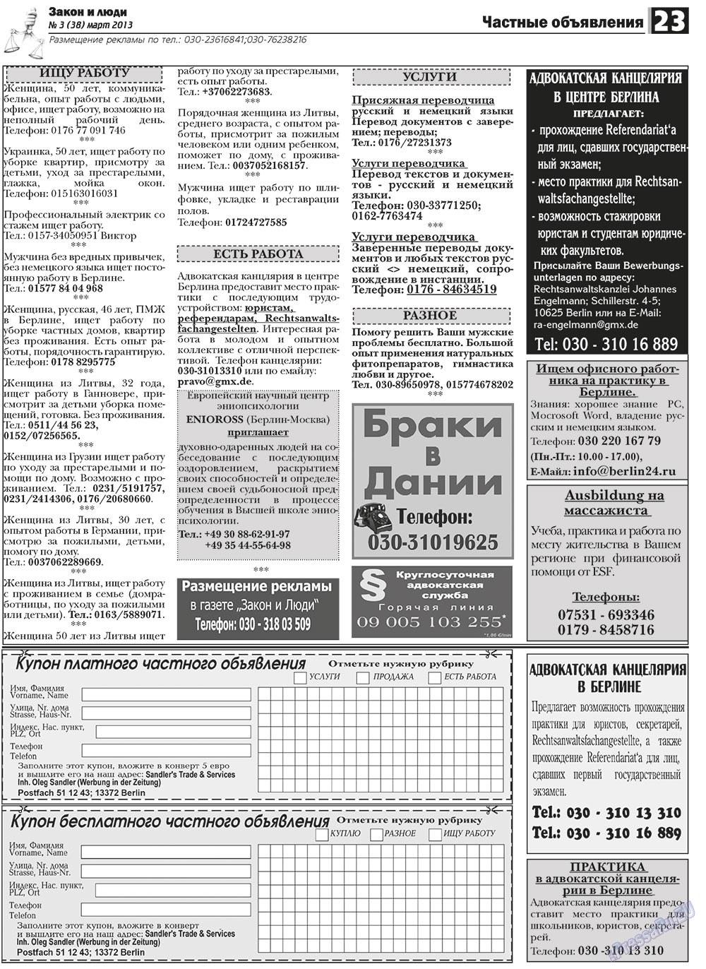 Закон и люди (газета). 2013 год, номер 3, стр. 23