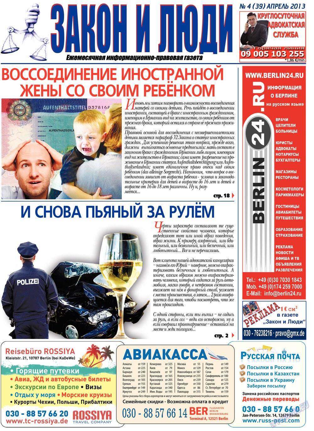 Закон и люди (газета). 2013 год, номер 4, стр. 1