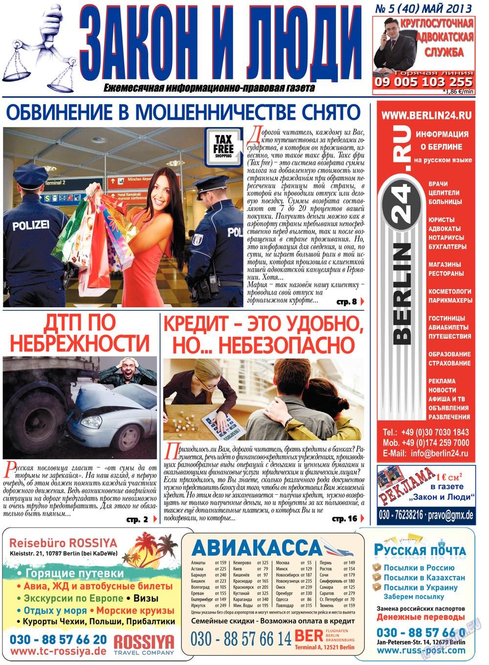 Закон и люди (газета). 2013 год, номер 5, стр. 1