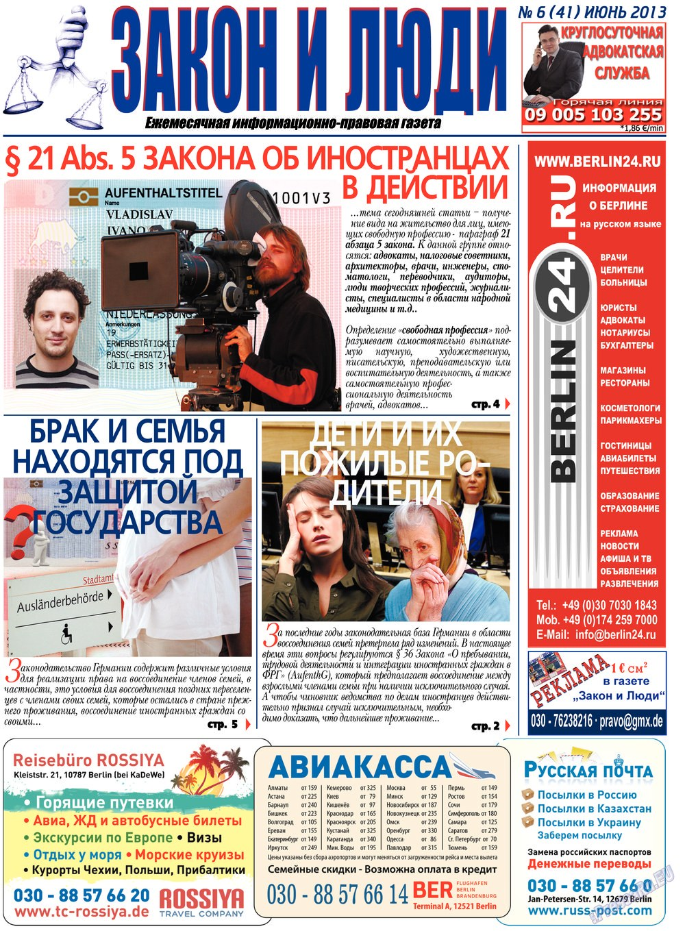 Закон и люди (газета). 2013 год, номер 6, стр. 1