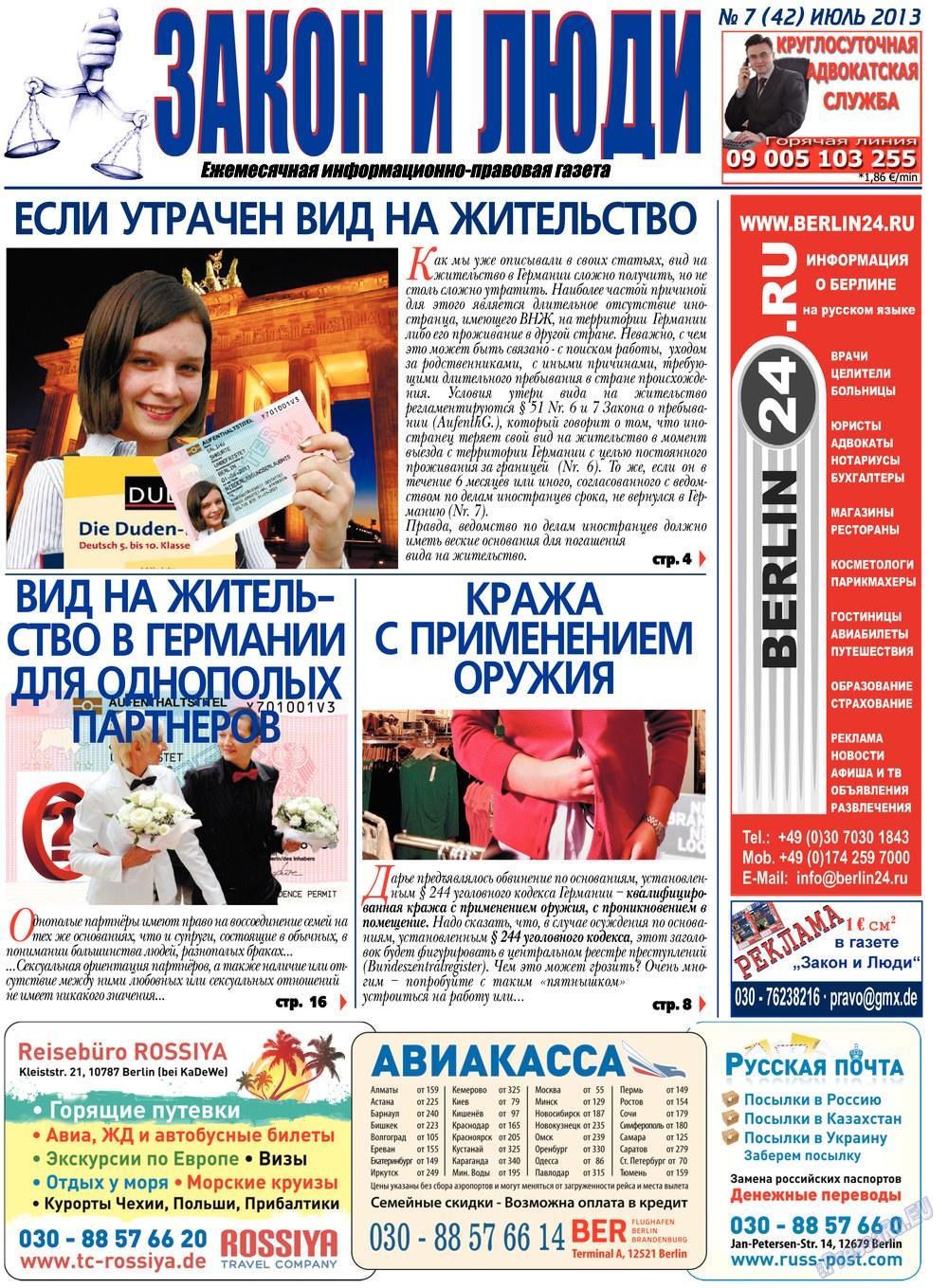 Закон и люди (газета). 2013 год, номер 7, стр. 1