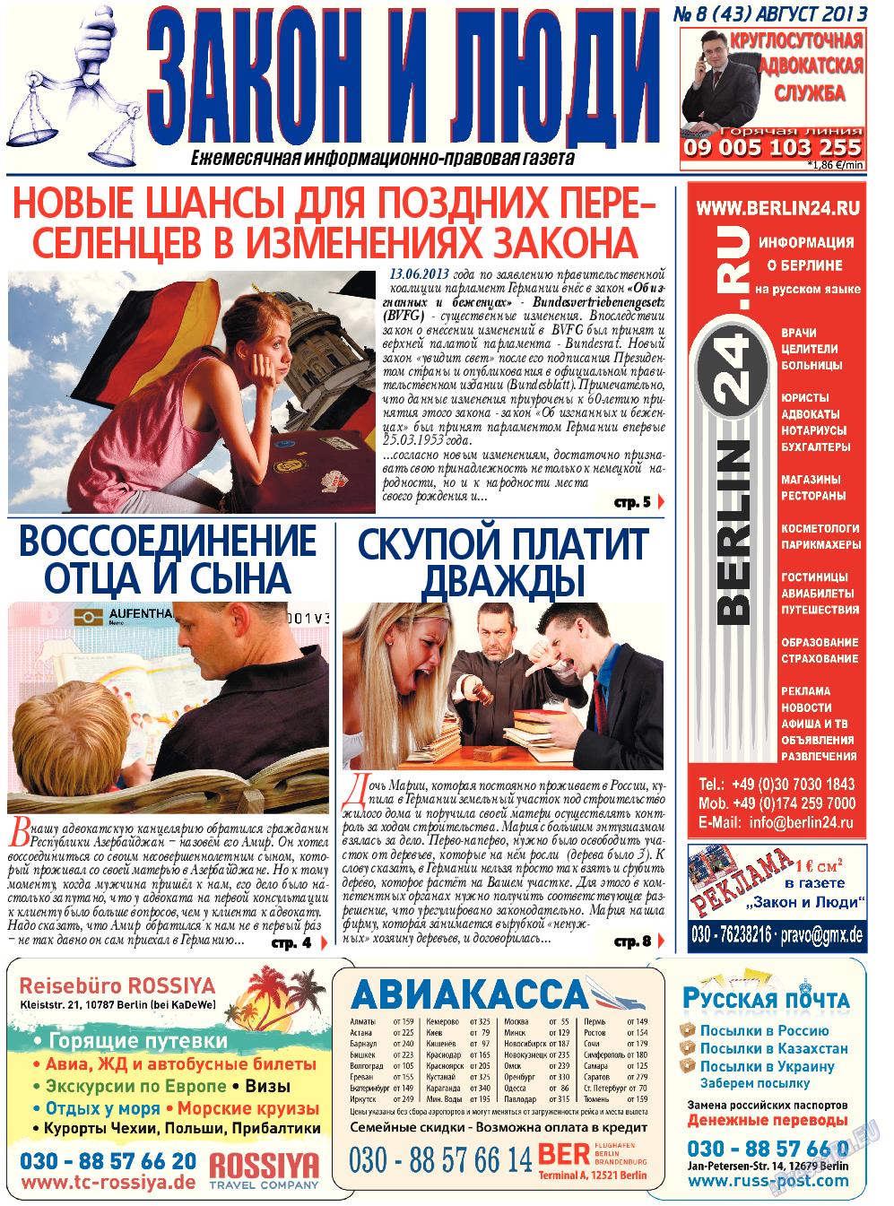 Закон и люди (газета). 2013 год, номер 8, стр. 1