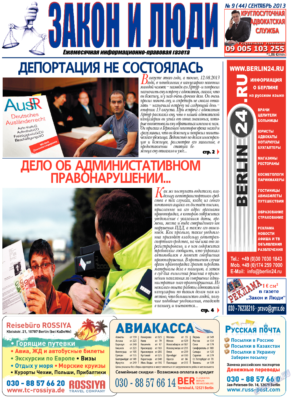 Закон и люди (газета). 2013 год, номер 9, стр. 1