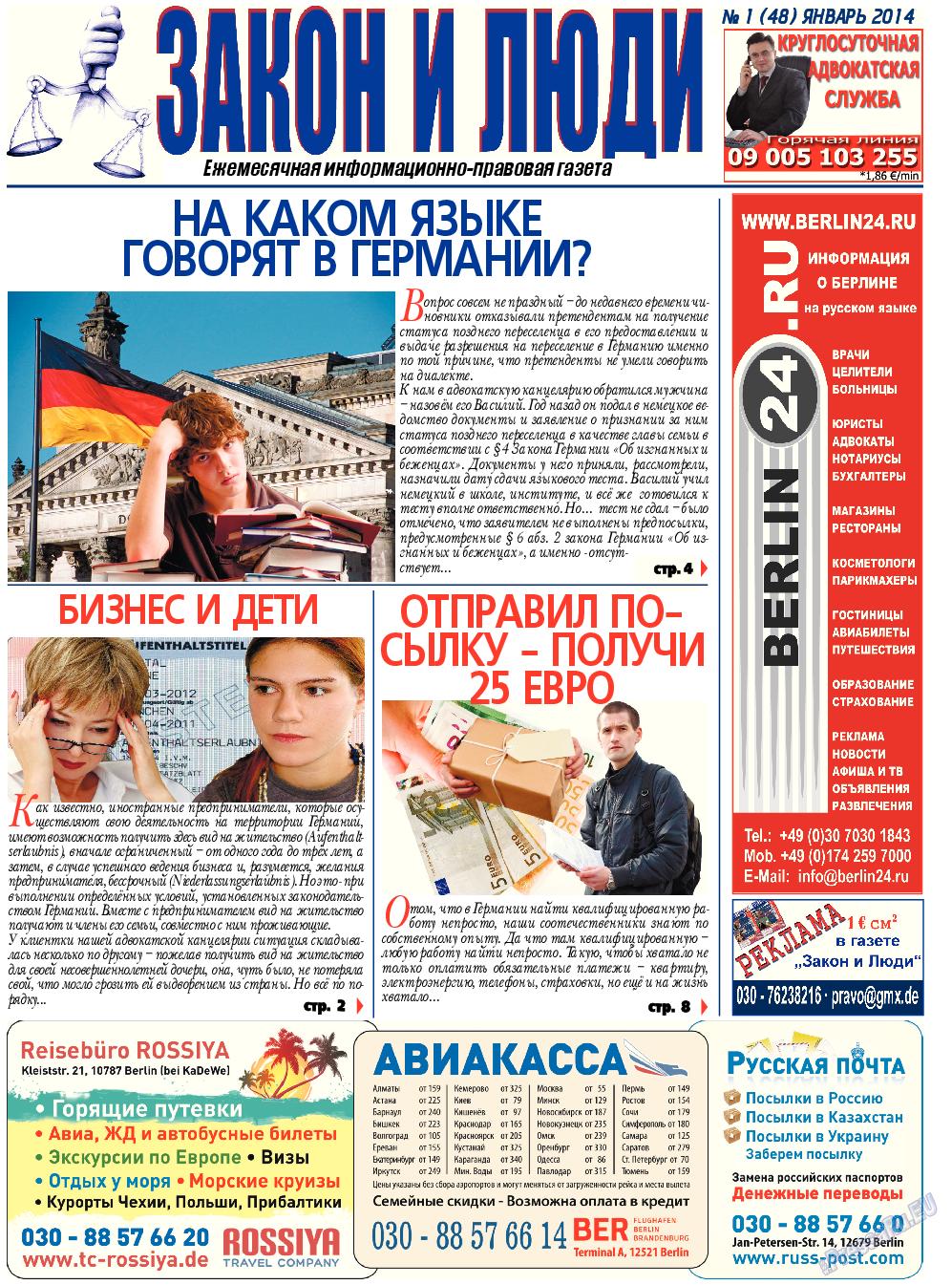 Закон и люди (газета). 2014 год, номер 1, стр. 1