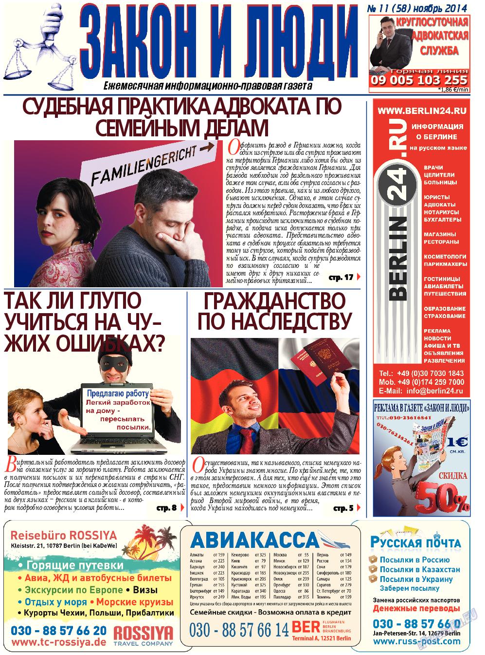 Закон и люди (газета). 2014 год, номер 11, стр. 1
