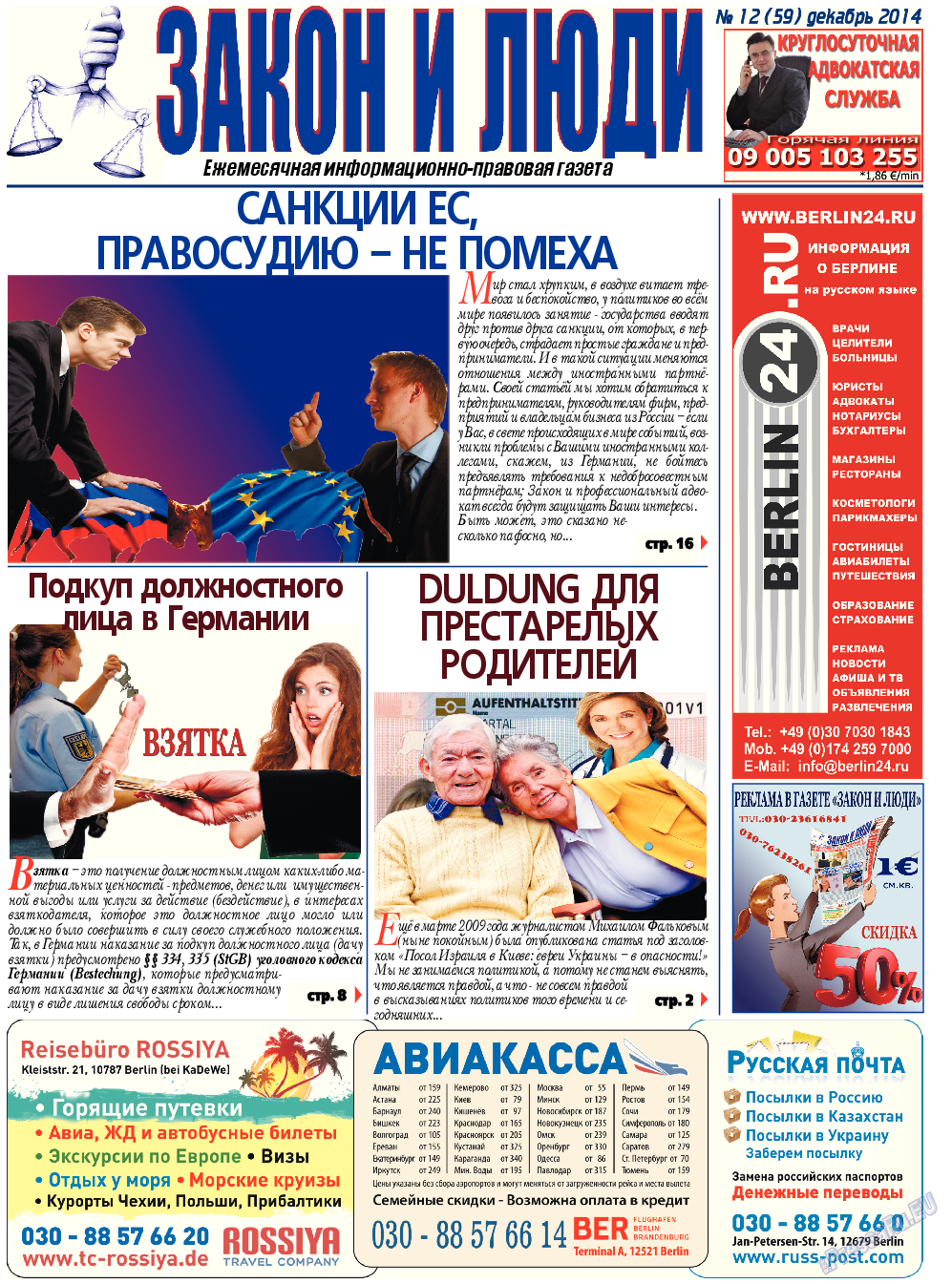 Закон и люди (газета). 2014 год, номер 12, стр. 1