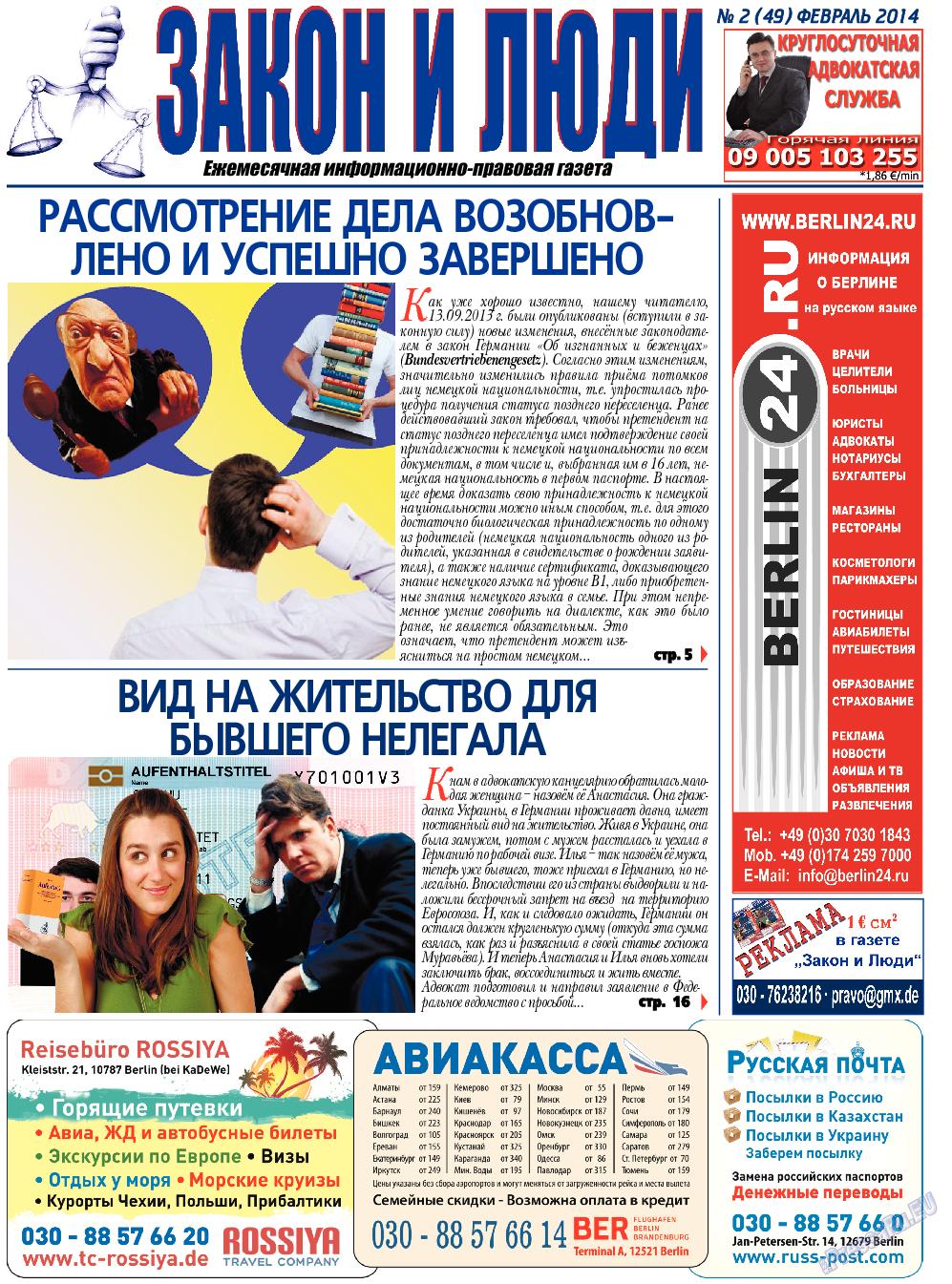 Закон и люди (газета). 2014 год, номер 2, стр. 1