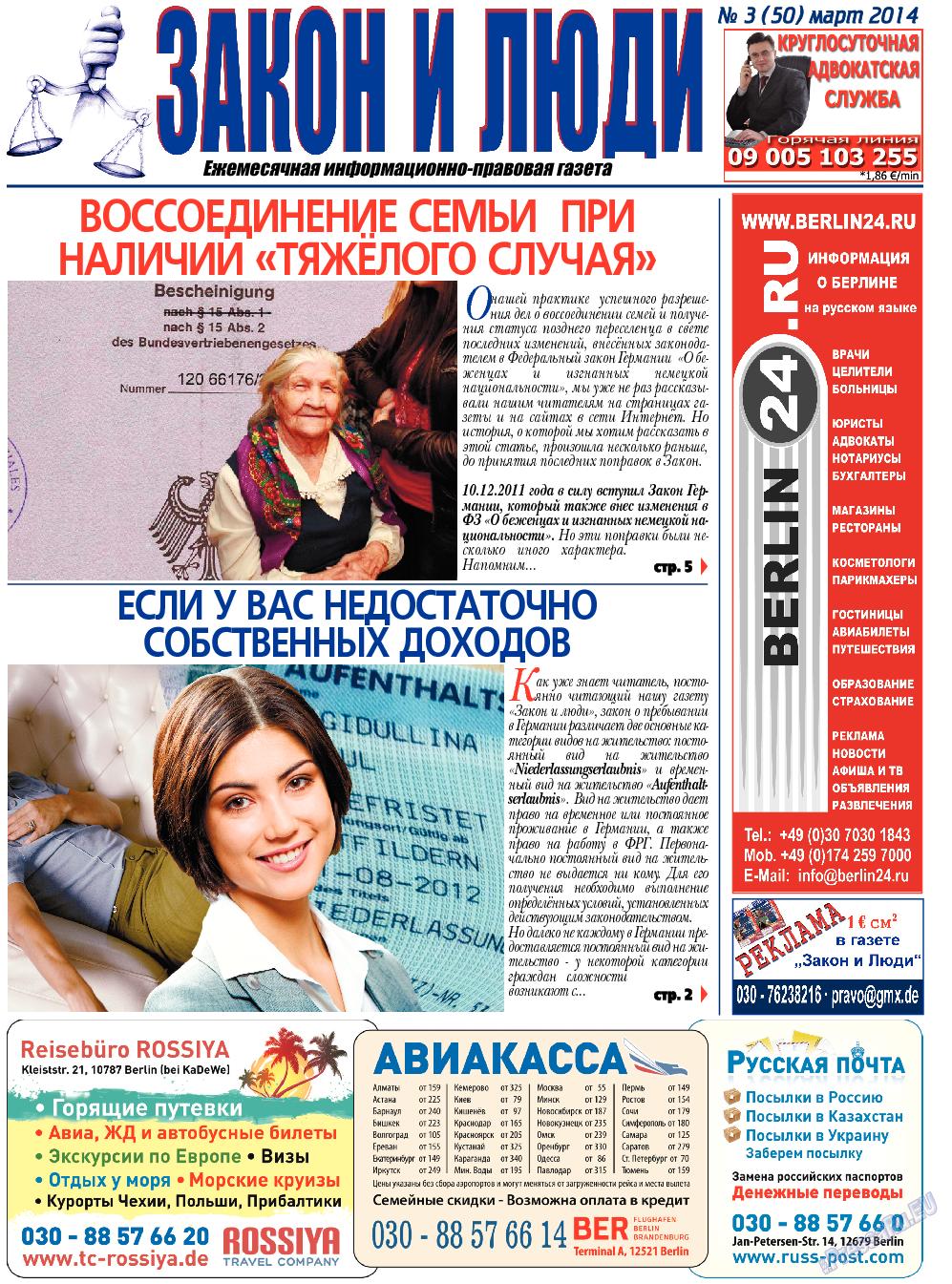 Закон и люди (газета). 2014 год, номер 3, стр. 1