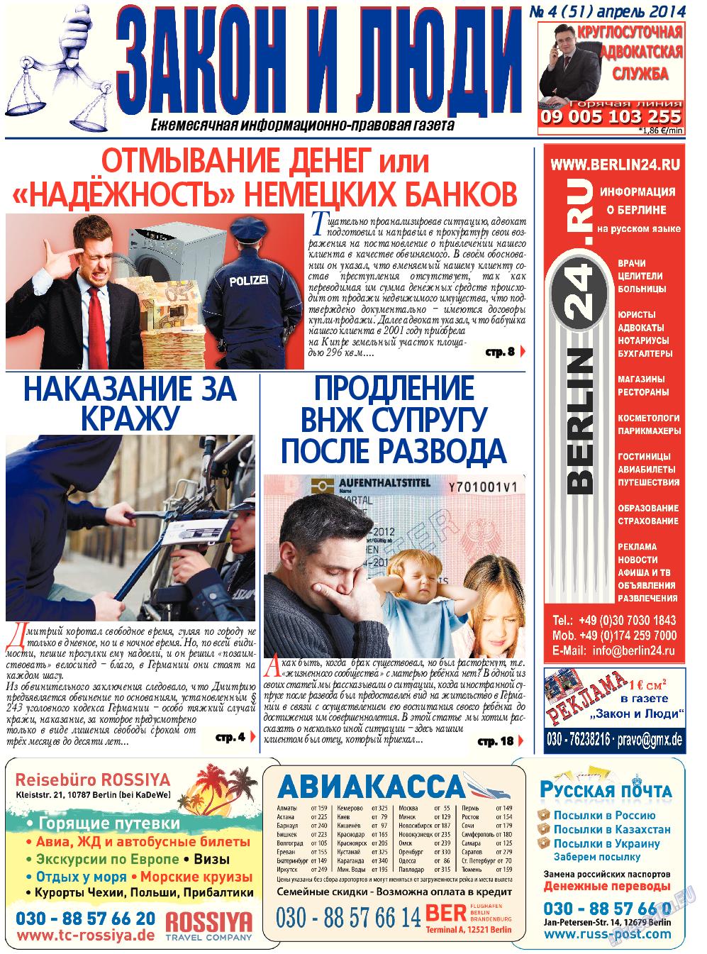 Закон и люди (газета). 2014 год, номер 4, стр. 1