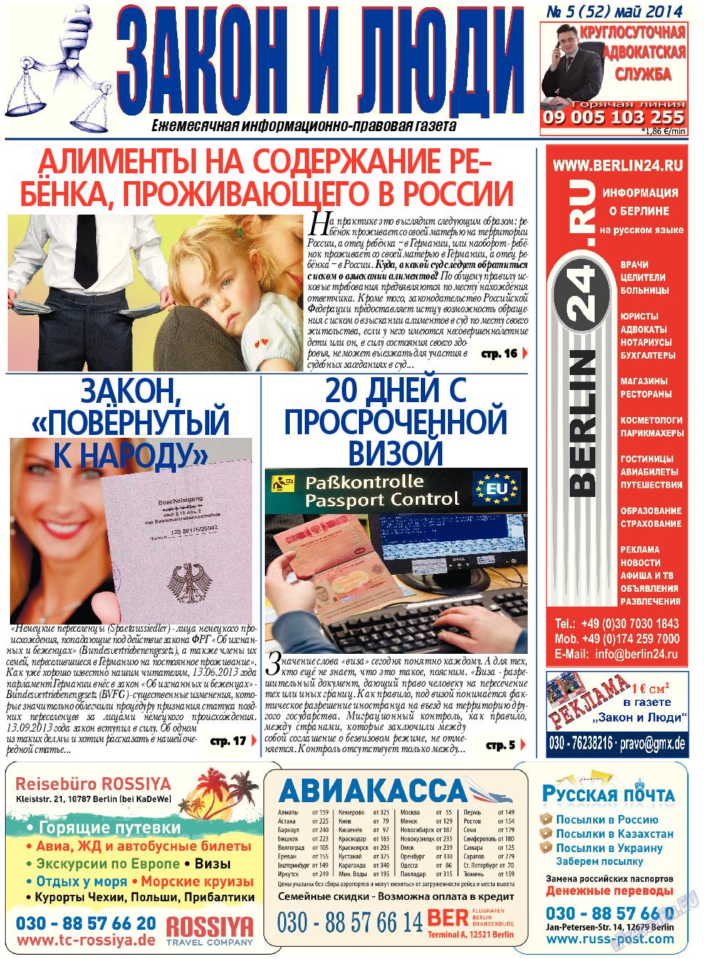 Закон и люди (газета). 2014 год, номер 5, стр. 1