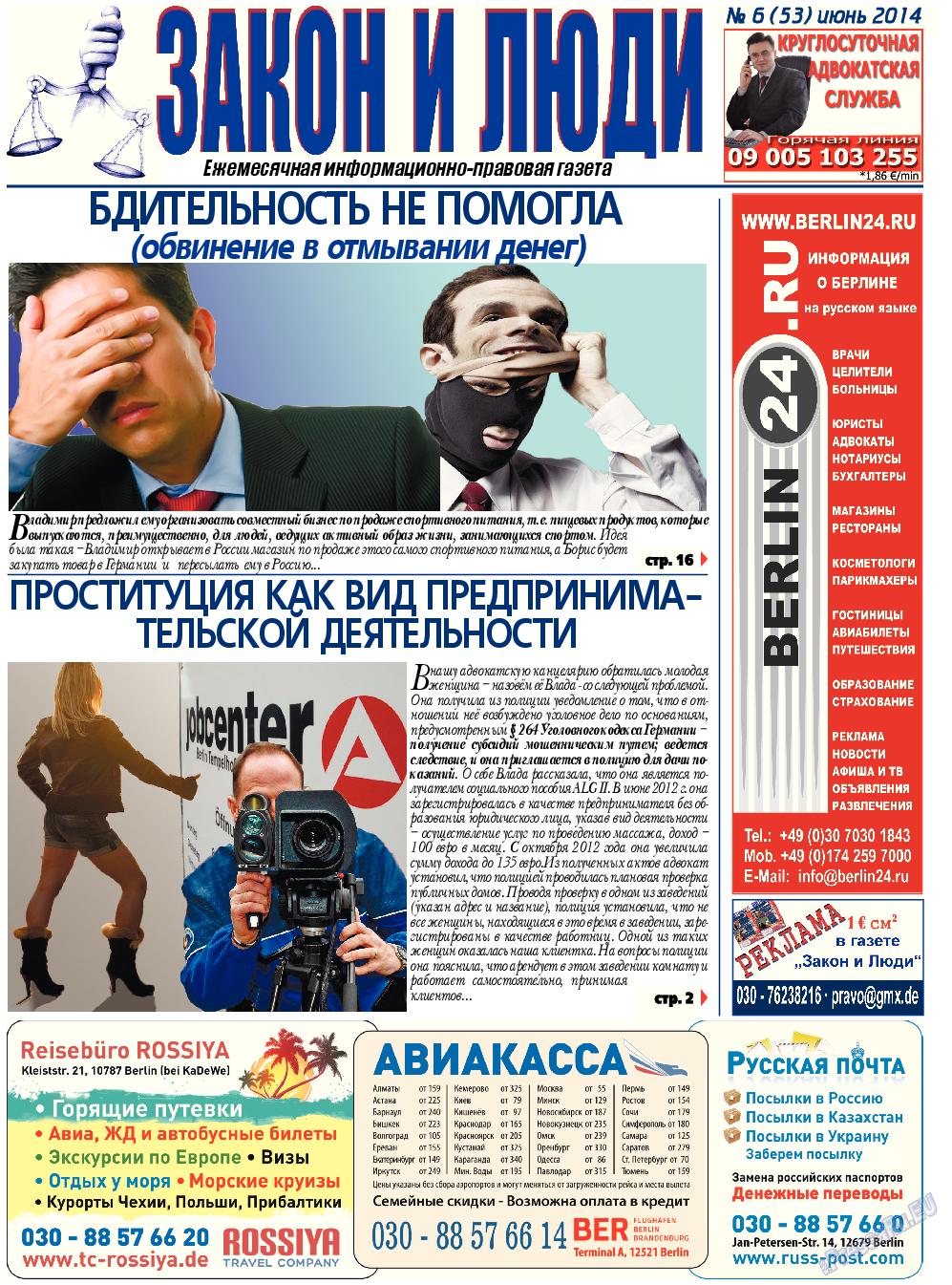 Закон и люди (газета). 2014 год, номер 6, стр. 1