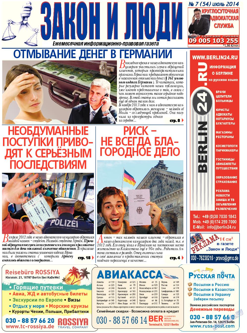Закон и люди (газета). 2014 год, номер 7, стр. 1