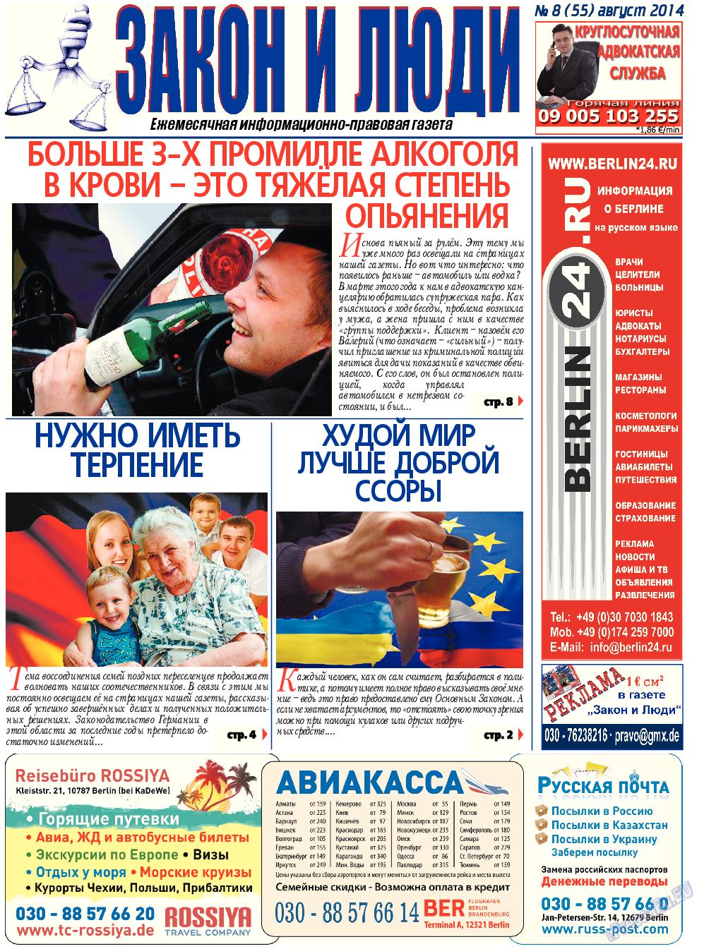 Закон и люди (газета). 2014 год, номер 8, стр. 1