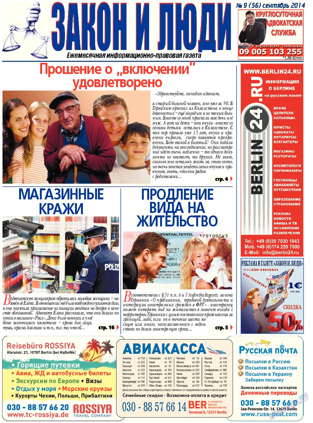 Закон и люди (газета). 2014 год, номер 9, стр. 1