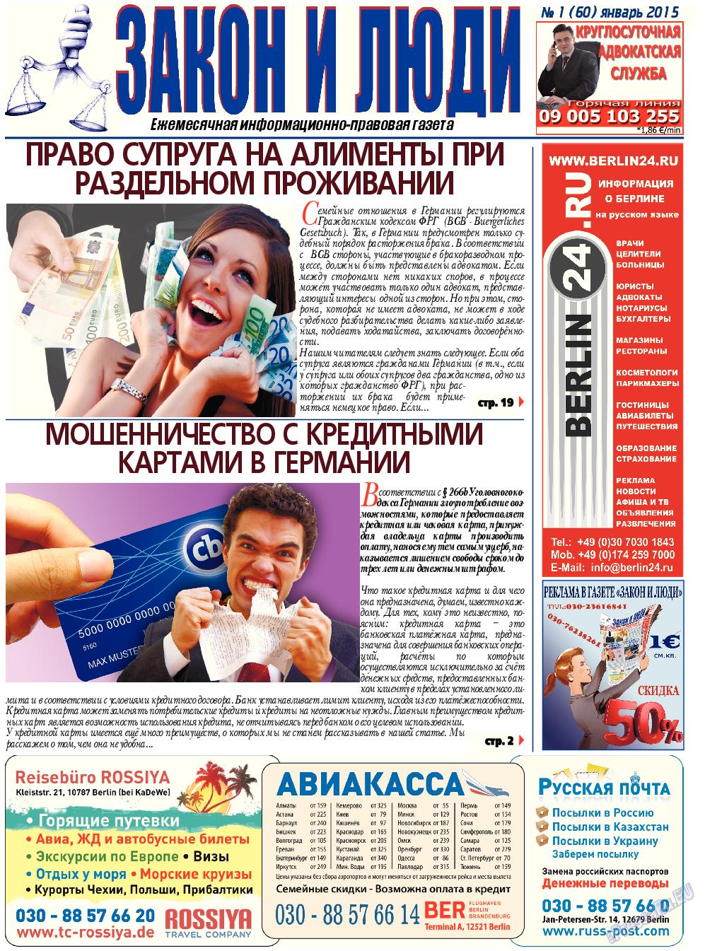 Закон и люди (газета). 2015 год, номер 1, стр. 1