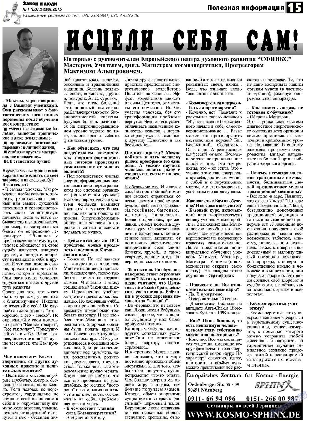 Закон и люди (газета). 2015 год, номер 1, стр. 15