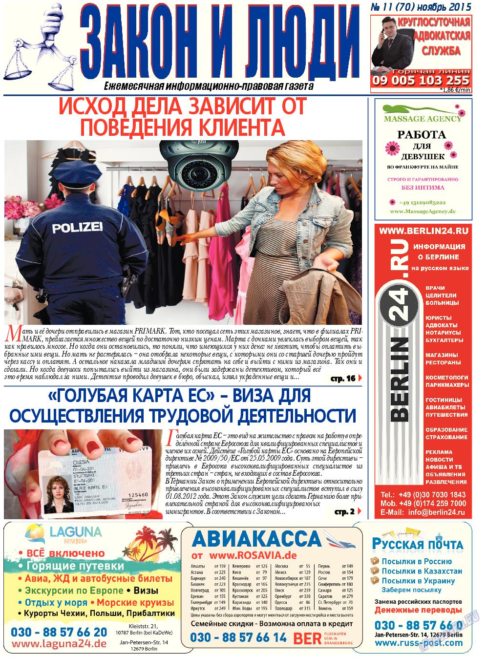 Закон и люди (газета). 2015 год, номер 11, стр. 1