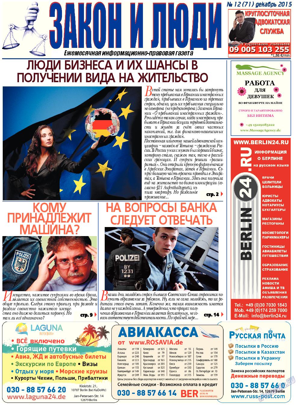 Закон и люди (газета). 2015 год, номер 12, стр. 1