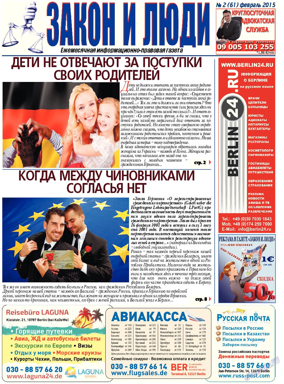 Закон и люди (газета). 2015 год, номер 2, стр. 1