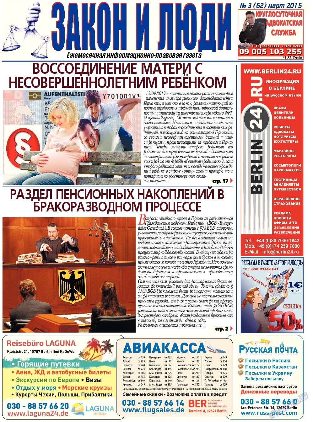 Закон и люди (газета). 2015 год, номер 3, стр. 1