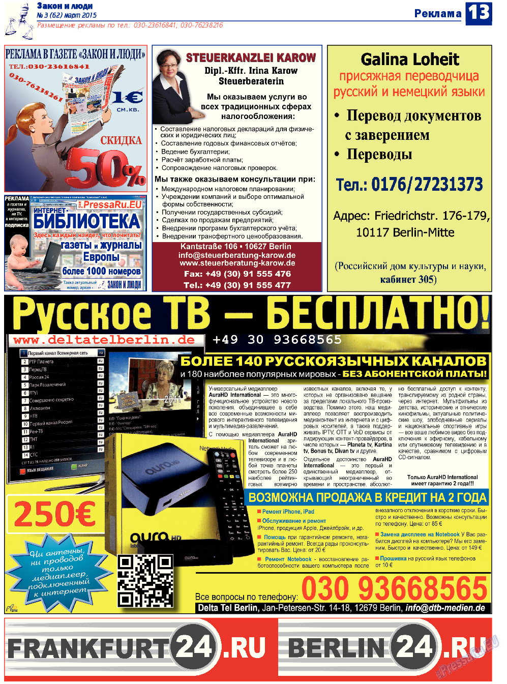 Закон и люди (газета). 2015 год, номер 3, стр. 13