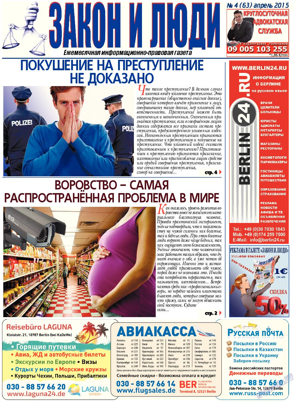 Закон и люди (газета). 2015 год, номер 4, стр. 1