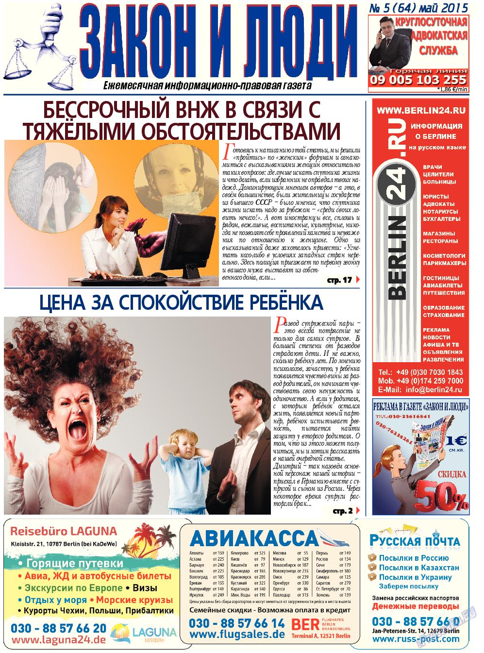 Закон и люди (газета). 2015 год, номер 5, стр. 1