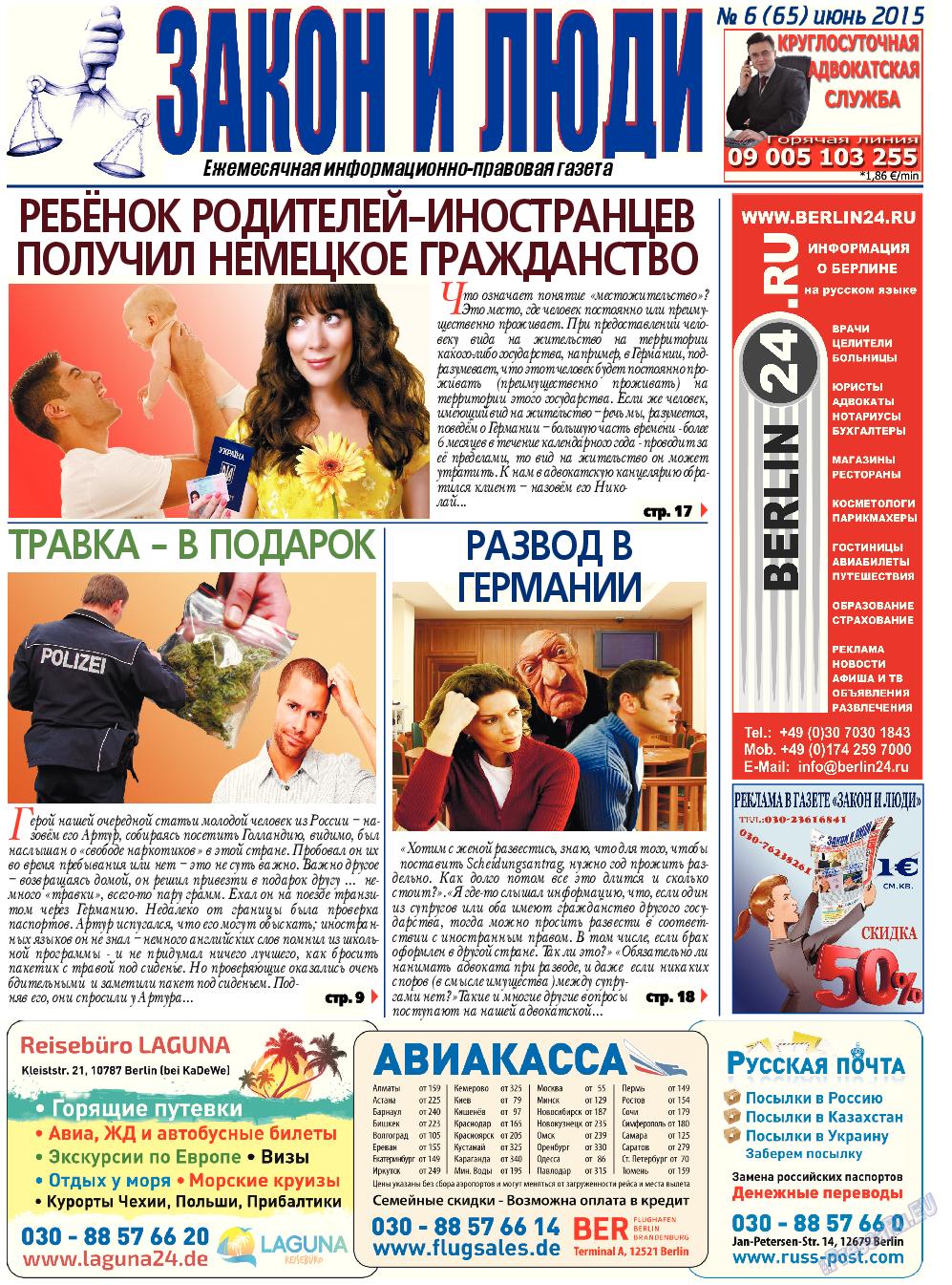 Закон и люди (газета). 2015 год, номер 6, стр. 1