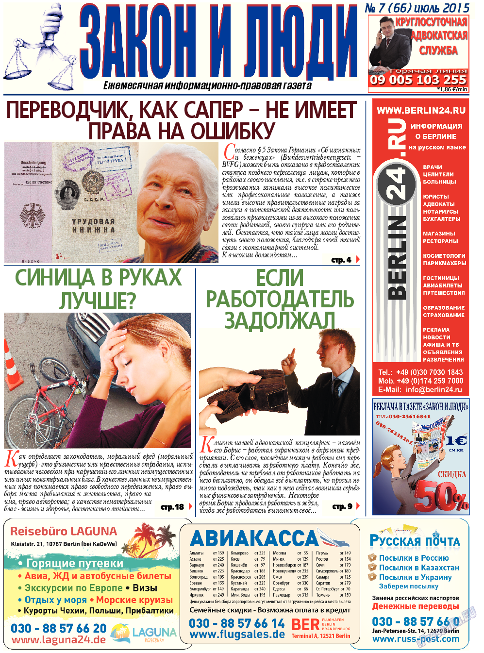 Закон и люди (газета). 2015 год, номер 7, стр. 1