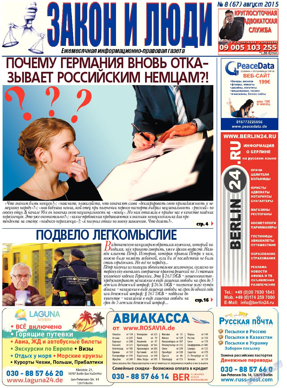 Закон и люди (газета). 2015 год, номер 8, стр. 1