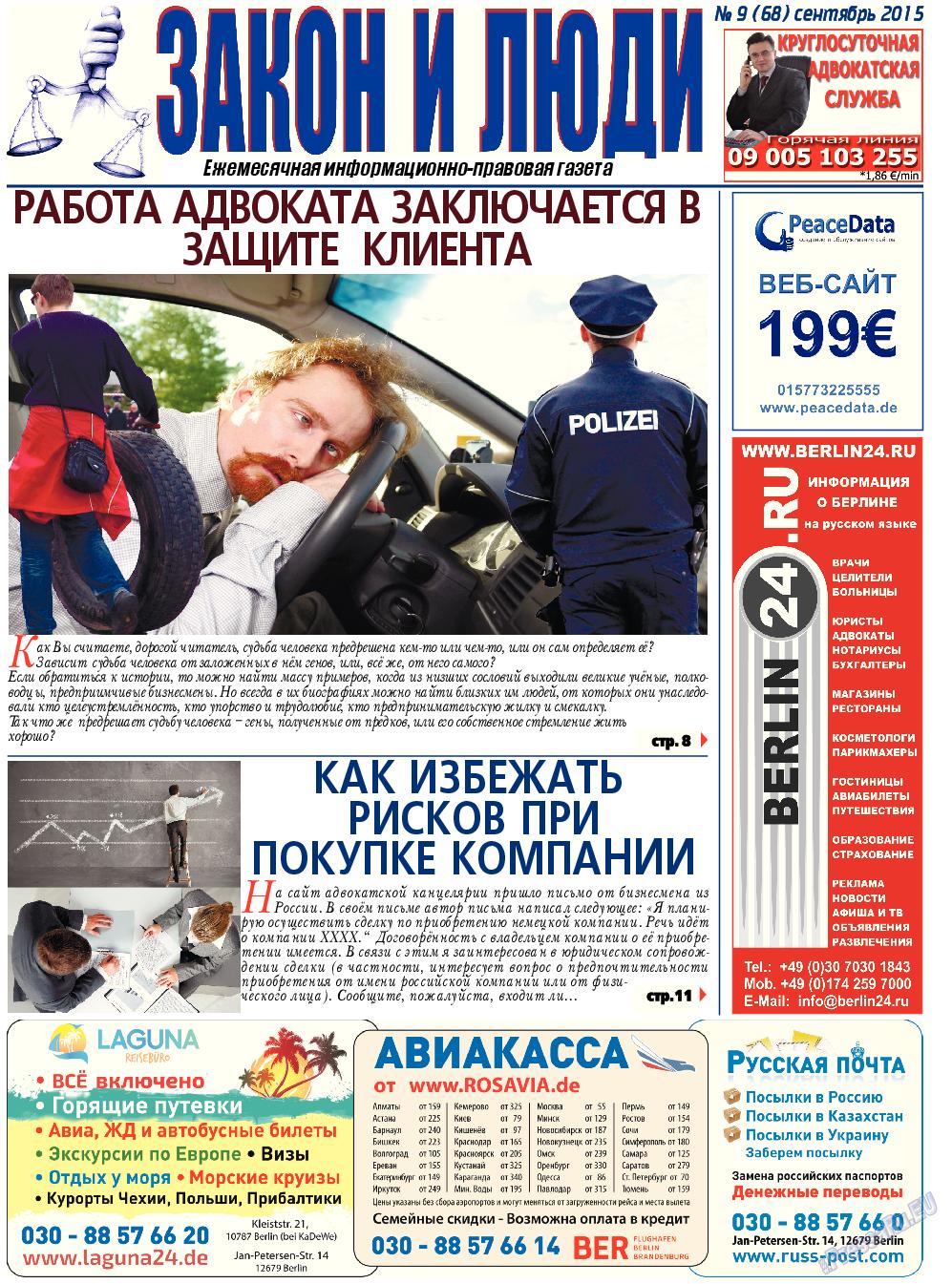 Закон и люди (газета). 2015 год, номер 9, стр. 1