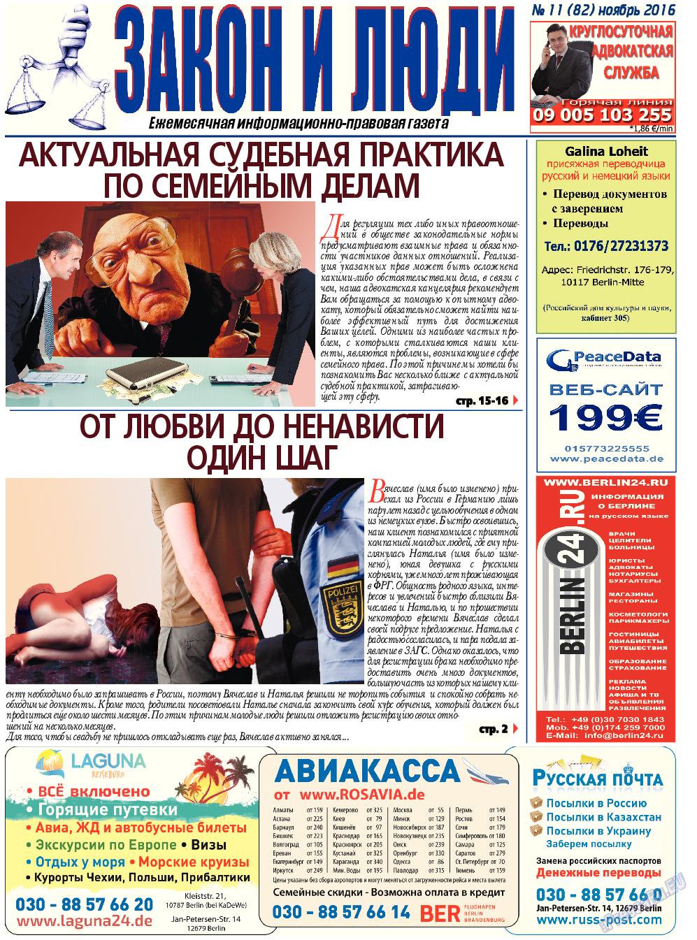 Закон и люди (газета). 2016 год, номер 11, стр. 1