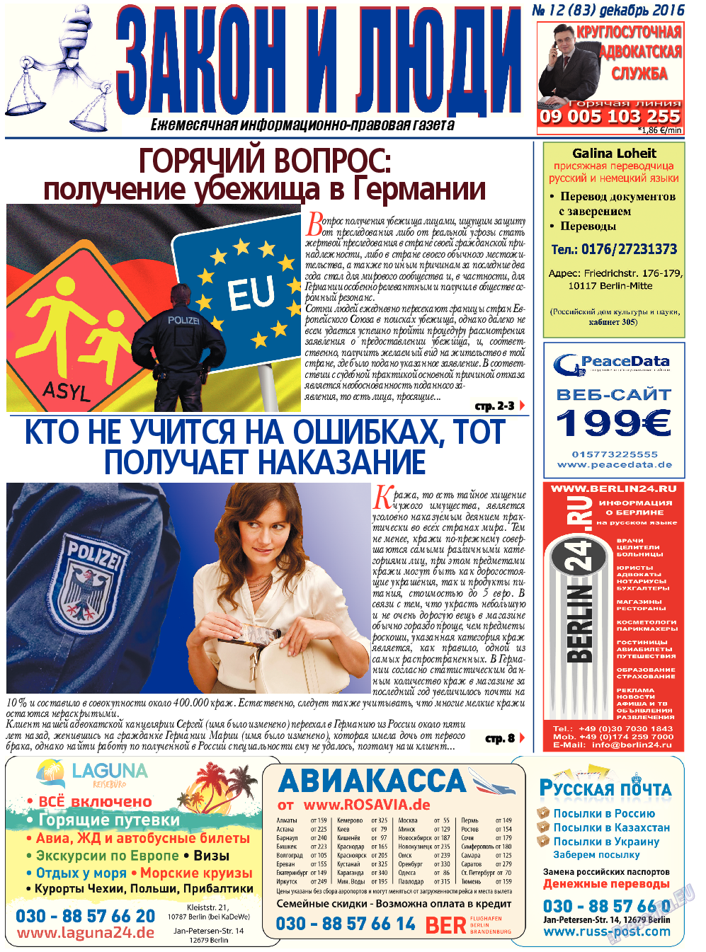 Закон и люди (газета). 2016 год, номер 12, стр. 1