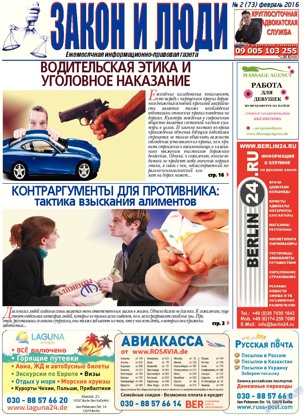 Закон и люди (газета). 2016 год, номер 2, стр. 1