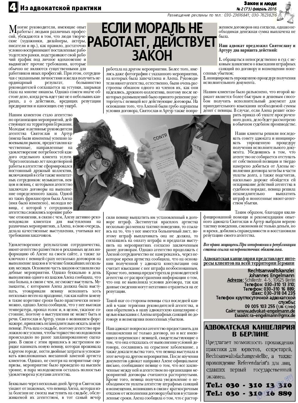 Закон и люди (газета). 2016 год, номер 2, стр. 4