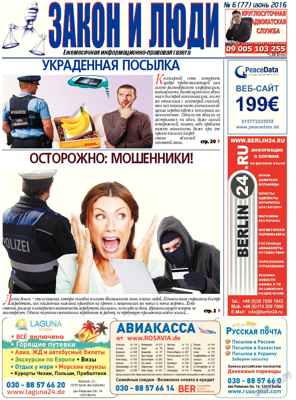 Закон и люди (газета). 2016 год, номер 6, стр. 1