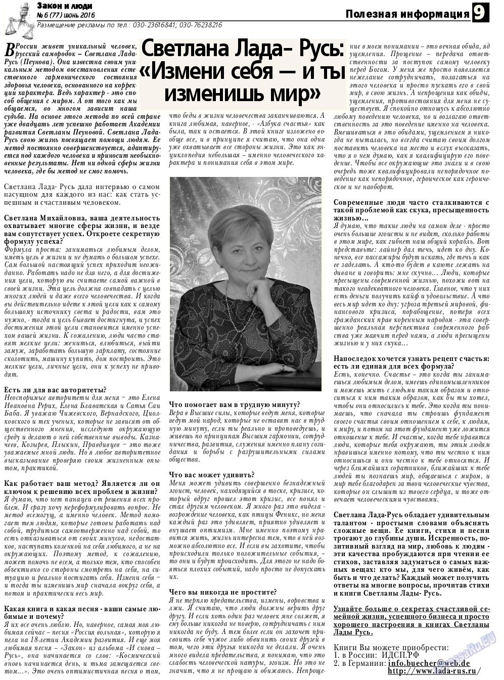 Закон и люди (газета). 2016 год, номер 6, стр. 9
