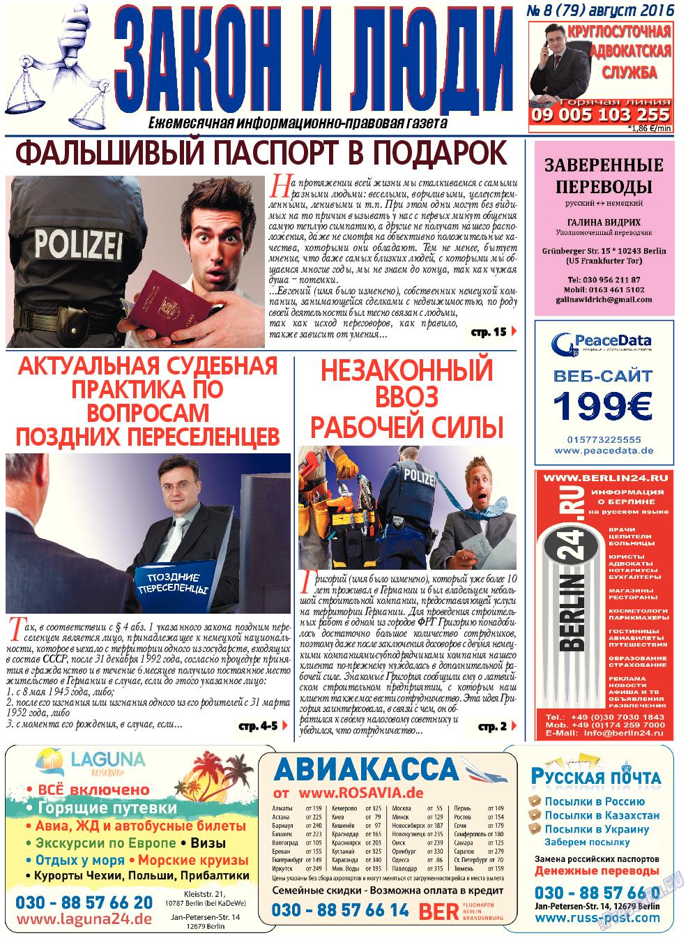 Закон и люди (газета). 2016 год, номер 8, стр. 1