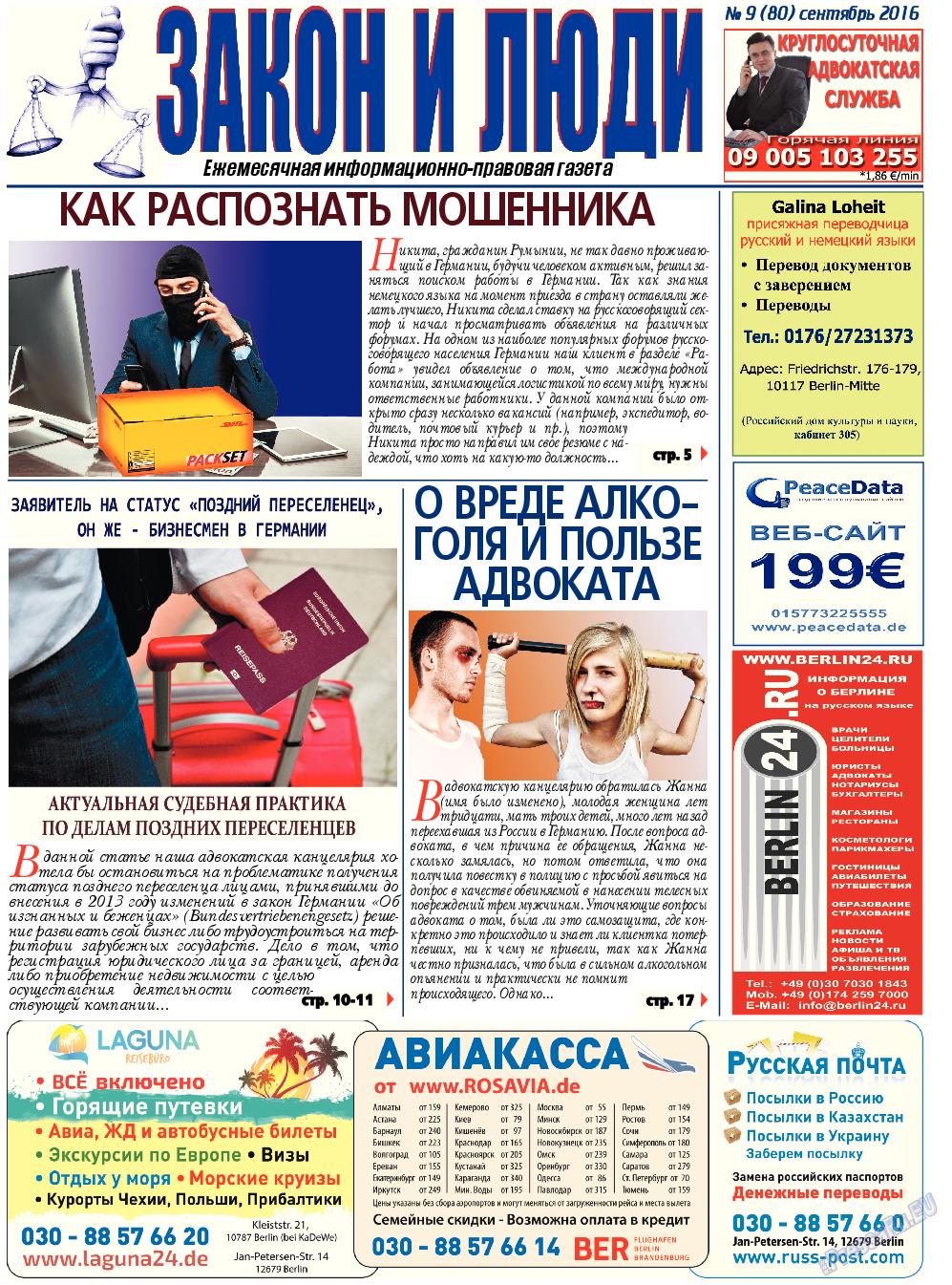 Закон и люди (газета). 2016 год, номер 9, стр. 1
