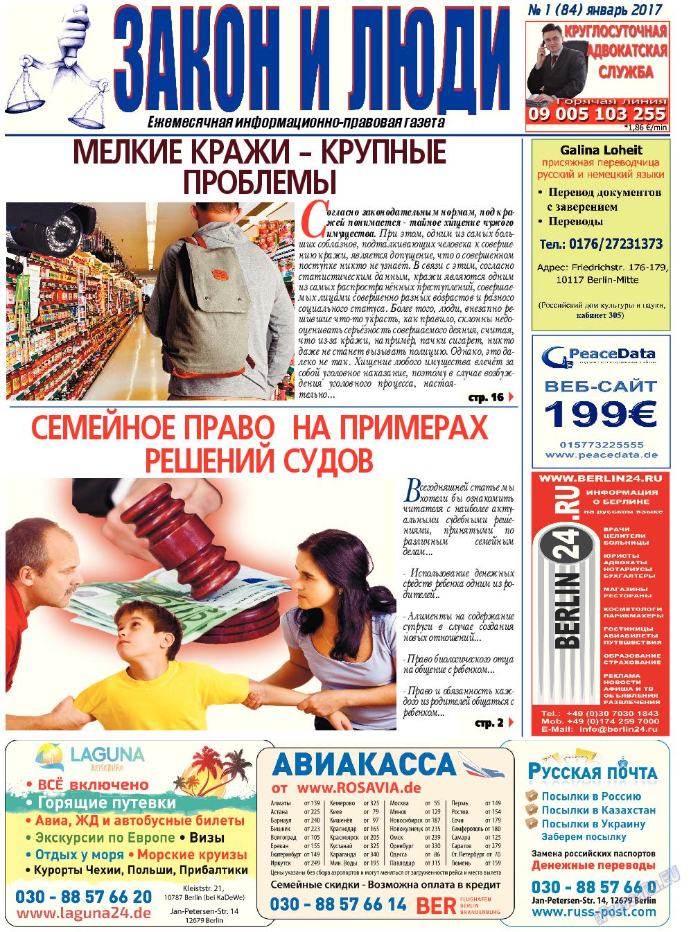 Закон и люди (газета). 2017 год, номер 1, стр. 1