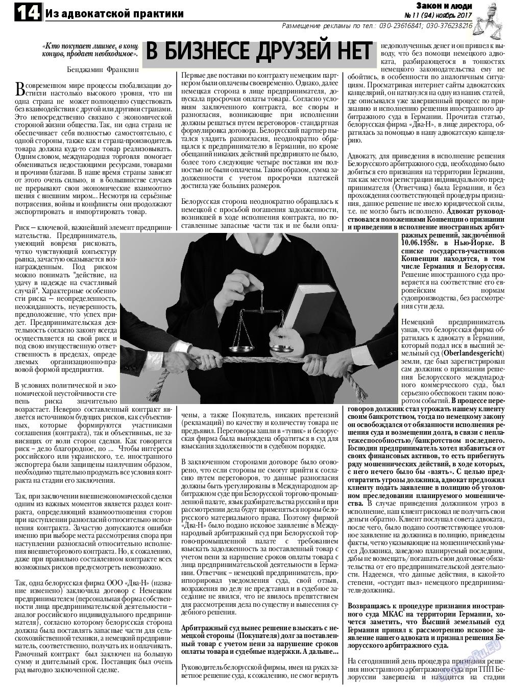 Закон и люди (газета). 2017 год, номер 11, стр. 14