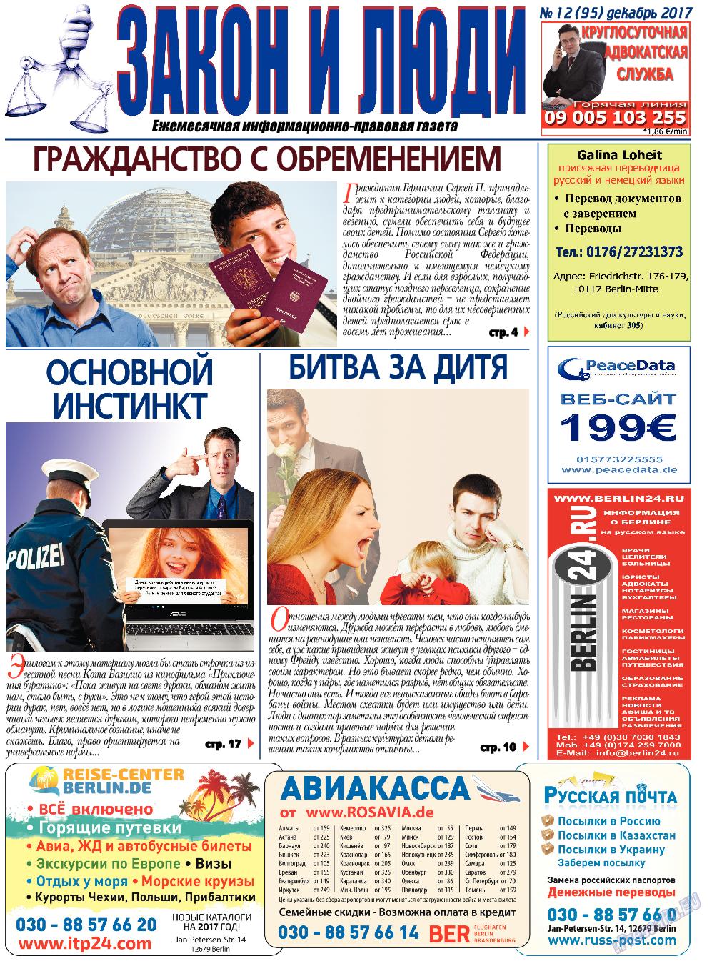 Закон и люди (газета). 2017 год, номер 12, стр. 1