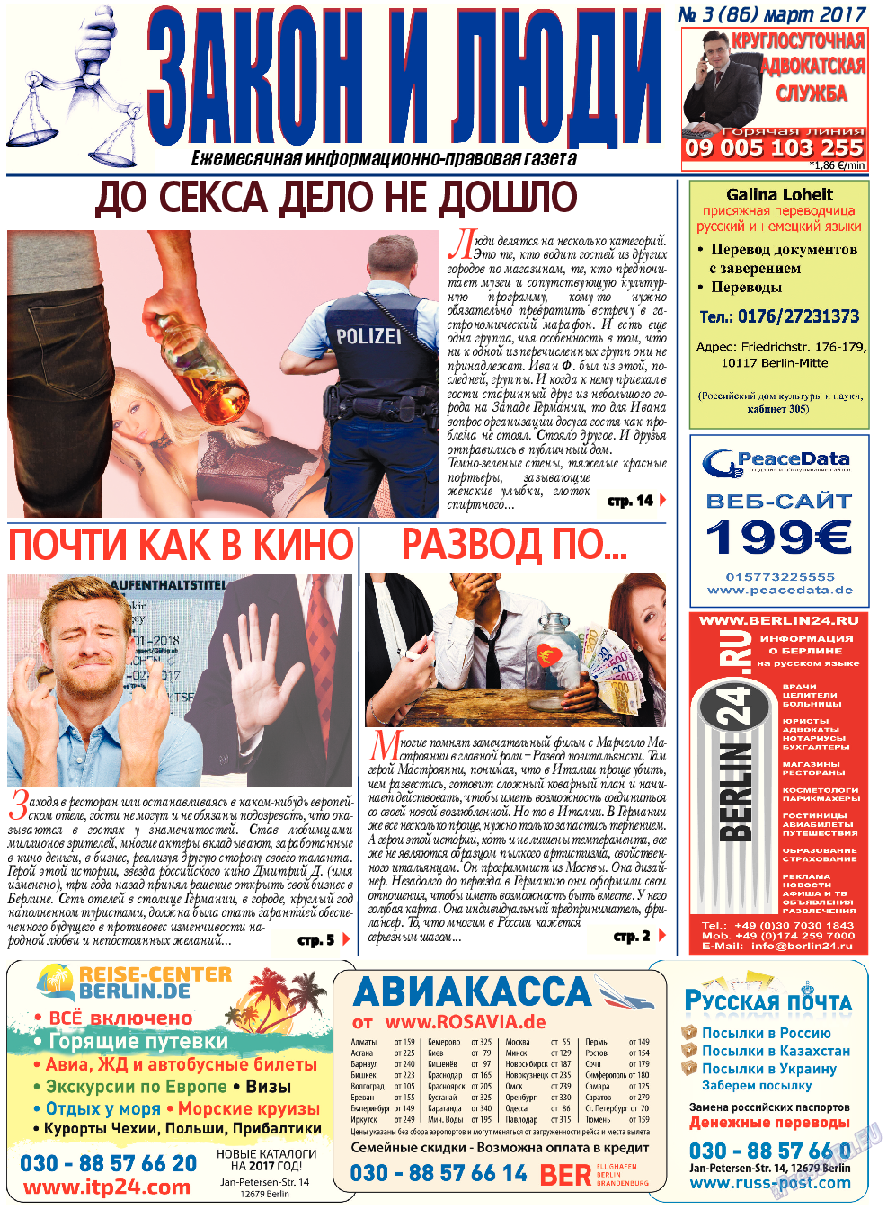 Закон и люди (газета). 2017 год, номер 3, стр. 1
