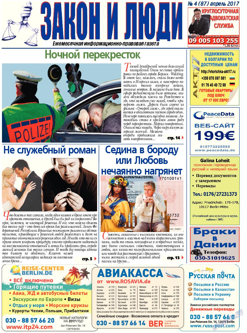 Закон и люди (газета). 2017 год, номер 4, стр. 1