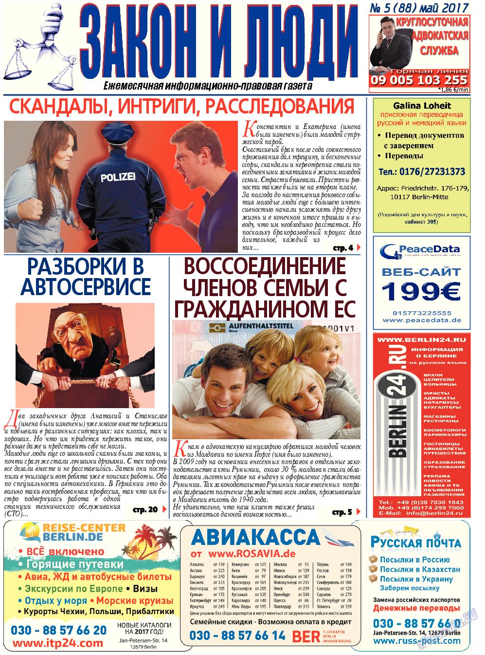 Закон и люди (газета). 2017 год, номер 5, стр. 1