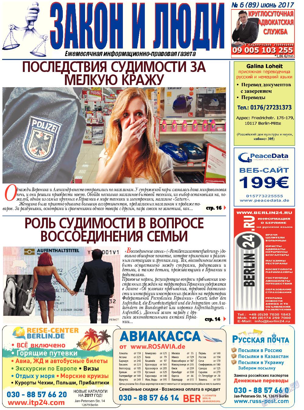 Закон и люди (газета). 2017 год, номер 6, стр. 1