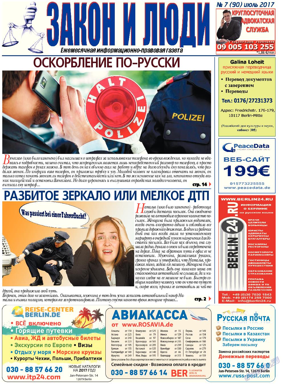 Закон и люди (газета). 2017 год, номер 7, стр. 1