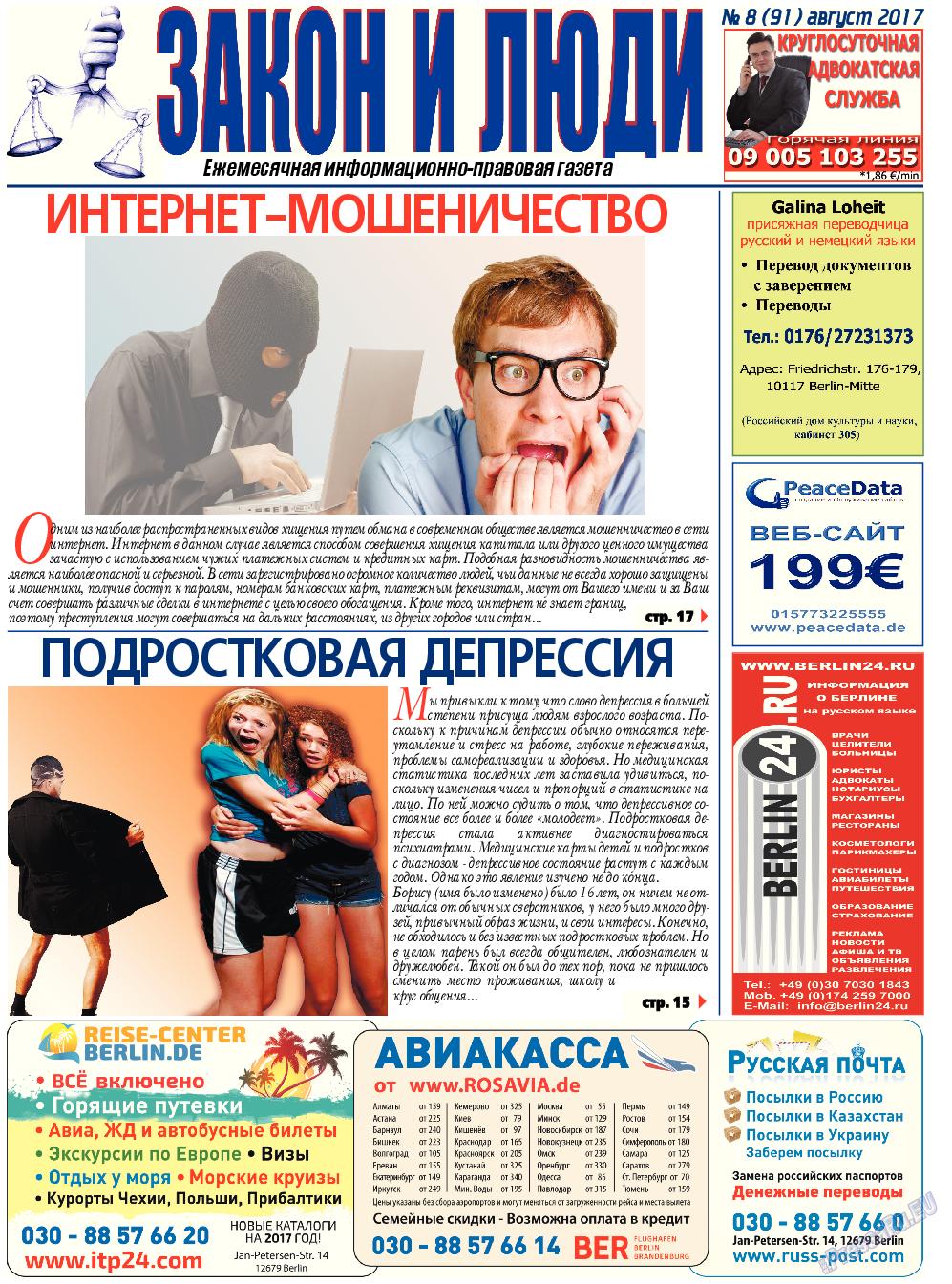 Закон и люди (газета). 2017 год, номер 8, стр. 1