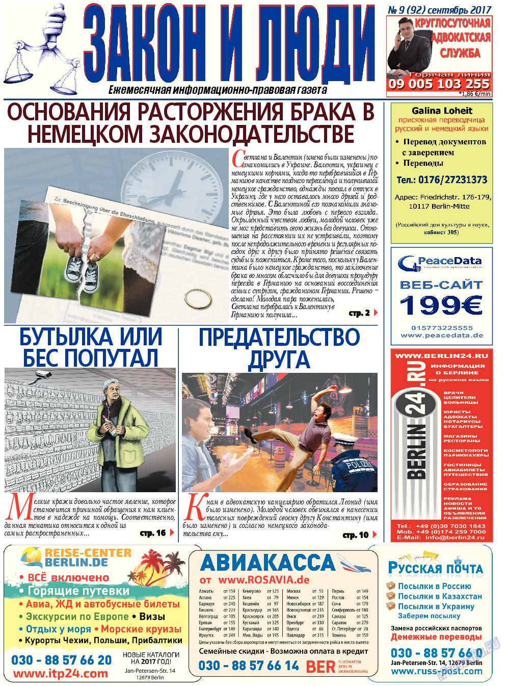 Закон и люди (газета). 2017 год, номер 9, стр. 1